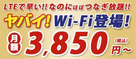 ヤバイ!Wi-Fi